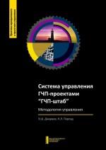 Система управления ГЧП-проектами «ГЧП-штаб»
