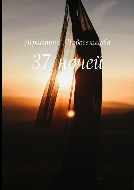 37ночей