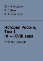 История России. Том 1.IX—XVIIIвека. Учебное издание