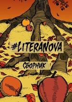 #LiteraNova. Сборник