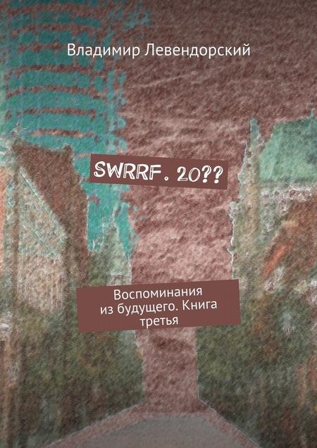 SWRRF. 20?? Воспоминания избудущего. Книга третья
