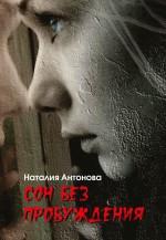 Сон без пробуждения ( Наталия Андреевна Антонова  )