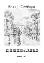 Возвращение в Мальпасо