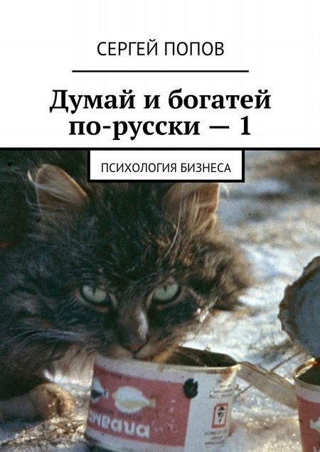 Думай ибогатей по-русски – 1. Психология бизнеса