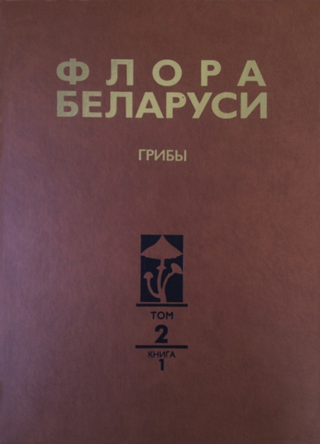 Флора Беларуси. Грибы. Том 2. Анаморфные грибы. Книга 1. Темноокрашенные гифомицеты