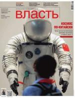 КоммерсантЪ Власть 47-2016