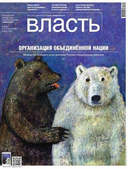 КоммерсантЪ Власть 48-2016