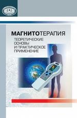 Магнитотерапия. Теоретические основы и практическое применение