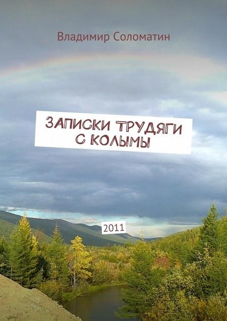 Записки трудяги с Колымы. 2011