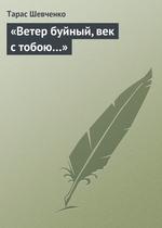 «Ветер буйный, век стобою…»