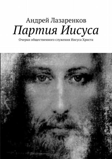 Партия Иисуса. Очерки общественного служения Иисуса Христа