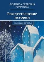 Рождественские истории. Сказки для взрослых