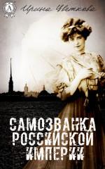 Самозванка Российской империи