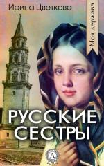 Русские сестры