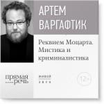 Лекция «Реквием Моцарта. Мистика и криминалистика»