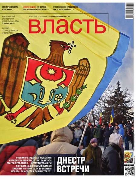 КоммерсантЪ Власть 50-2016