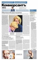 КоммерсантЪ (понедельник-пятница) 235п-2016