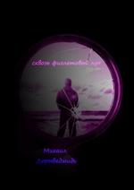 Сквозь фиолетовыйлуч