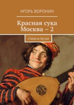 Красная сука Москва – 2. Стихи ипесни