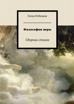 Философияверы. Сборник стихов