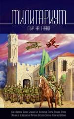 Милитариум. Мир на грани (сборник)