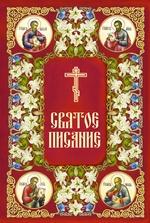 Святое Писание. Новый Завет Господа нашего Иисуса Христа
