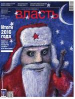 КоммерсантЪ Власть 51-2016