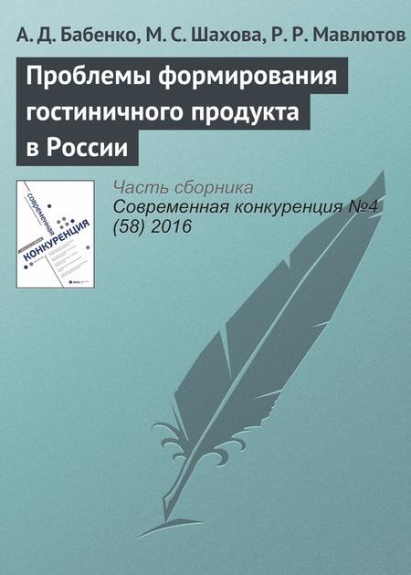 Проблемы формирования гостиничного продукта в России