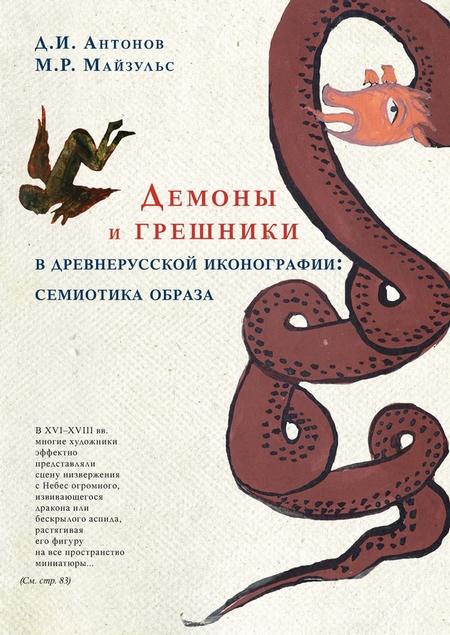 Демоны и грешники в древнерусской иконографии: семиотика образа