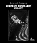 Советская фотография. 1917–1955