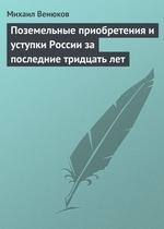 Поземельные приобретения и уступки России за последние тридцать лет