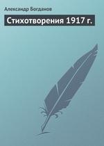 Стихотворения 1917 г