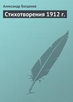 Стихотворения 1912 г