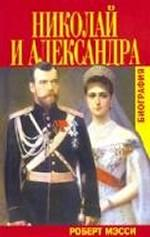 Николай и Александра. Биография