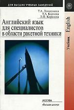 Английский язык для специалистов в области ракетной техники