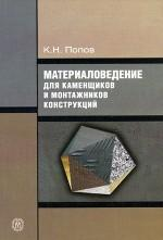 Материаловедение для каменщиков и монтажников конструкций