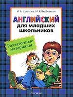 Английский для младших школьников. Раздаточные материалы
