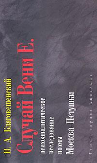 """Случай Вени Е. Психоаналитическое исследование поэмы """"Москва-Петушки"""""""