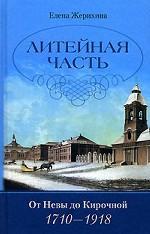 Литейная часть. От Невы до Кирочной. 1710-1918
