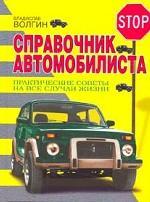 Справочник автомобилиста: практические советы на все случаи жизни