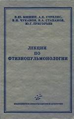 Лекции по фтизиопульмонологии