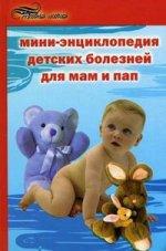 Мини-энциклопедия детских болезней для мам и пап. 5-е издание