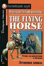 Летающая лошадь= The Flying Horse