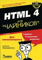 """HTML 4 для """"чайников"""". 5-е издание"""