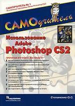 Использование Adobe Photoshop CS2. Самоучитель