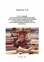Курс лекций и практические рекомендации для самостоятельной подготовки студентов по дисциплине «История физической культуры и спорта»