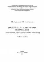 Logistics and Supply Chain Management (Логистика и управление цепями поставок)