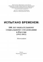 Испытано временем: 100 лет обязательному социальному страхованию в России (1912-2012)