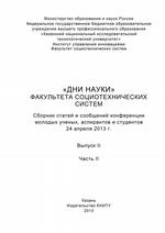 «Дни науки» факультета социотехнических систем. Выпуск II. Часть ІI