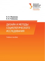 Дизайн и методы социологического исследования